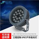 圆形led射灯投光灯 小射灯户外防水投光灯DMX512外控投光灯