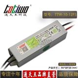 通天王DC12V0.83A10W防水电源发光字招牌LED电源银白色
