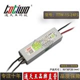 通天王DC24V0.625A5W开关电源防水变压器监控LED电源银白色