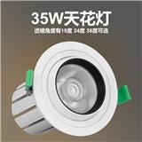 360度旋转式天花灯套件 35W天花灯外壳套件 长期供货