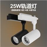 LED轨道灯外壳 20W轨道灯套件厂家直销量大从优