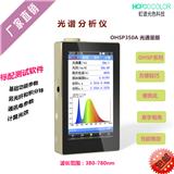 光通量测试 流明测试仪 OHSP-350A 手持式光谱仪 色温测试仪