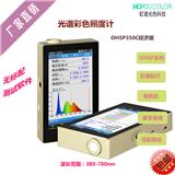 OHSP-350C光谱彩色照度计 照度 色温 显色指数测试 预购送软件