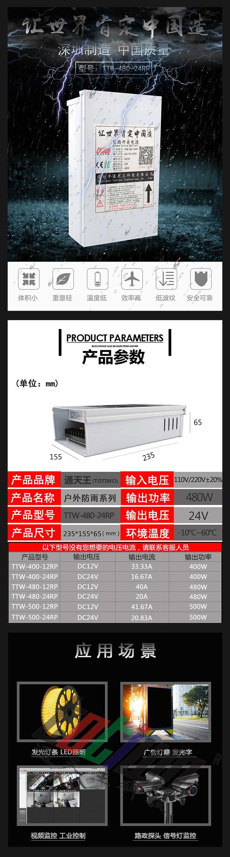 通天王dc24v20a480w防雨开关电源高压转低压发光字直流电源