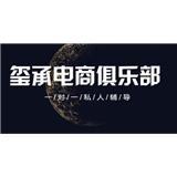 玺承文化电商俱乐部