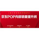 京东POP内部销量提升班