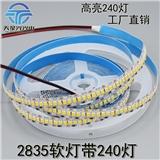 12V2835软灯带240灯 高亮2835软灯条10mm宽 展柜橱柜照明灯条 工厂现货直销