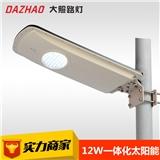 特别定制款小路灯12W一体化太阳能感应灯LED太阳能路灯led路灯