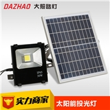 工程款LED太阳能投光灯泛光灯高流明SMD贴片太阳能投光灯