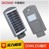 新品上市厂家直销优质LED太阳能路灯新农村太阳能灯路灯20W