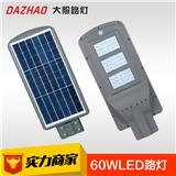 新品上市优质太阳能路灯LED灯新农村太阳能引导路灯LED灯60W