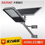 厂家批发优质太阳能LED路灯节能LED太阳能灯LED路灯头40W
