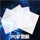 pc扩散板 LED扩散板 光扩散板
