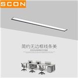 SCON方通灯led长条灯办公室吊顶商场工程嵌入式U形铝方通条形灯