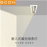 SCON嵌入式LED偏光洗墙灯室内线条灯酒店会所背景墙3000K射灯