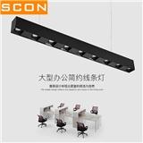 SCON办公室线条灯LED照明吊线灯吸顶吊装长条形线型灯4000K