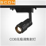SCON变焦射灯led轨道灯餐厅展厅照画灯明装COB调焦导轨射灯
