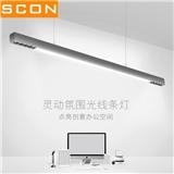 SCON线条灯吧台创意线性LED灯长条方通灯办公室商业照明拼接灯管