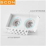 SCON方形无边框LED射灯客厅嵌入式天花筒灯创新无缝2头格栅灯