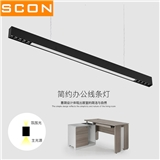 SCON现代简约led线条灯吊线灯可拼接铝材灯办公室照明长条灯
