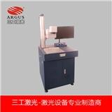 355紫外激光打标机-精密电子产品激光雕刻设备