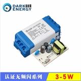 暗能量3-5W无频闪过认证LED恒流驱动电源