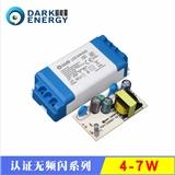 暗能量4-7W无频闪过认证LED恒流驱动电源