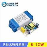 暗能量8-12W无频闪过认证LED恒流驱动电源