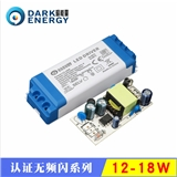 暗能量12-18W无频闪过认证LED恒流驱动电源