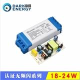 暗能量18-24W无频闪过认证LED恒流驱动电源