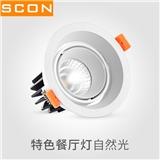 SCON LED射灯Ra90 COB射灯展厅灯开孔10CM可调光可转头圆型12W 15