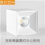 SCON LED方形明装筒灯办公照明4寸吸顶灯科锐COB芯片免开孔客厅灯