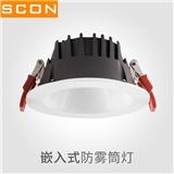 SCON筒灯天花灯嵌入式射灯工程桶灯铜灯5W9W12w吸顶30w大功率筒灯
