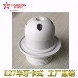 中山厂家直销批发新品CE卡式全牙白色E27耐高温塑料半牙灯头