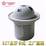 E27塑料灯头 全牙白色 耐高温 厂家直销 批发 CE 卡式