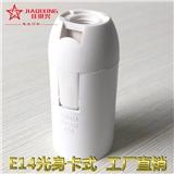 E14灯头 塑料 光身 卡式光身 塑料灯座