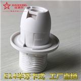 厂家批发 E14塑料半牙灯头 卡式半牙 塑料灯座 CE 认证