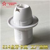 厂家批发 E14灯头 塑料 全牙 卡式全牙 塑料灯座