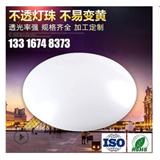批发全白吸顶灯灯罩 亚克力led外壳 工程全白款 220MM可订做尺寸