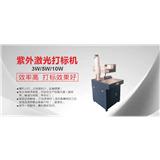 电源开关激光打标机 电子产品标识激光打码清晰不磨损