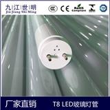 SM-T8-D-L-9938X_1.2M_220V_16W_1600LM T8玻璃灯管直管