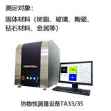 日本BETHEL热分析仪器热传导检查设备TSI2