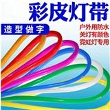 LED柔性霓虹管灯带彩色外皮做字造型软灯条广告logo招牌灯管可防水