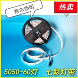led灯带 低压防水led5050灯带 七彩led贴片灯带 5050七彩灯带