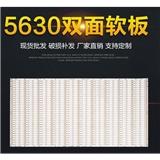 厂家直销 5630双面软板-60灯 白色 led灯 5630柔性灯条板