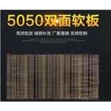 LED灯板 5050-RGB/60条柔性线路板 5050双面软板 黑