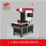纸品印刷激光镂空切割机 纸包装盒激光模切异形复杂图案