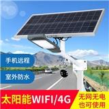 太阳能监控路灯可手机远程监控庭院灯厂家直销