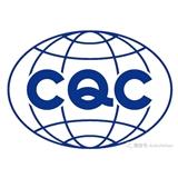 中国质量认证中心(CQC)委托检测实验室资质证书