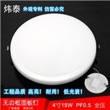 4寸圆形无边框面板灯15W 超薄一体式嵌入式天花灯 全塑料外观专利 100Lm/W 开孔115mm